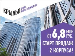 ЖК «Крылья». Старт продаж нового корпуса! Квартиры от 6,8 млн руб.!